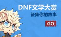 DNF文学大赏第二季进行中