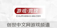 创世中文网游戏频道