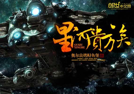 星河贵族 [科幻] 奥尔良烤鲟鱼堡2014-11-02