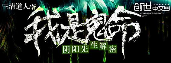 阴阳先生解密:我是鬼命 [灵异] 三清道人著
