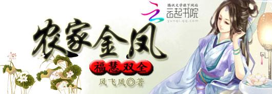 农家金凤:福慧双全