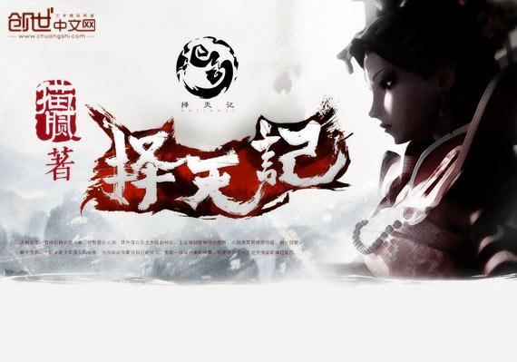 择天记 [玄幻] 猫腻著 2014-09-01
