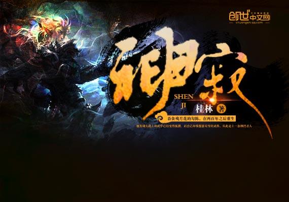 神寂 [玄幻] 桂林著 2014-09-18