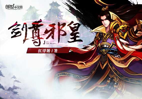 剑尊邪皇 [玄幻] 红浮屠著 2014-09-21