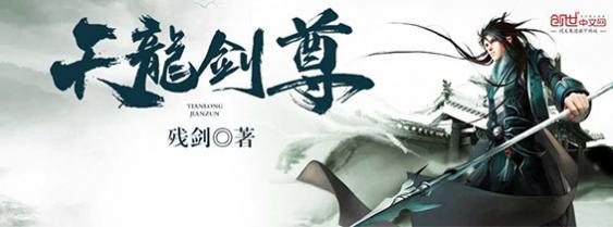 天龙剑尊 [玄幻] 残剑著