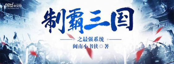 制霸三国之最强系统 [历史] 闽南小书侠著
