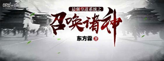 最强皇道系统之召唤诸神 [仙侠] 东方霖著