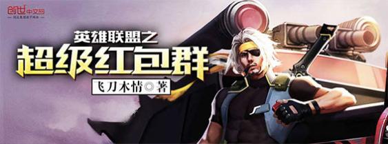 英雄联盟之超级红包群 [亚虎娱乐官网首页] 飞刀木情著