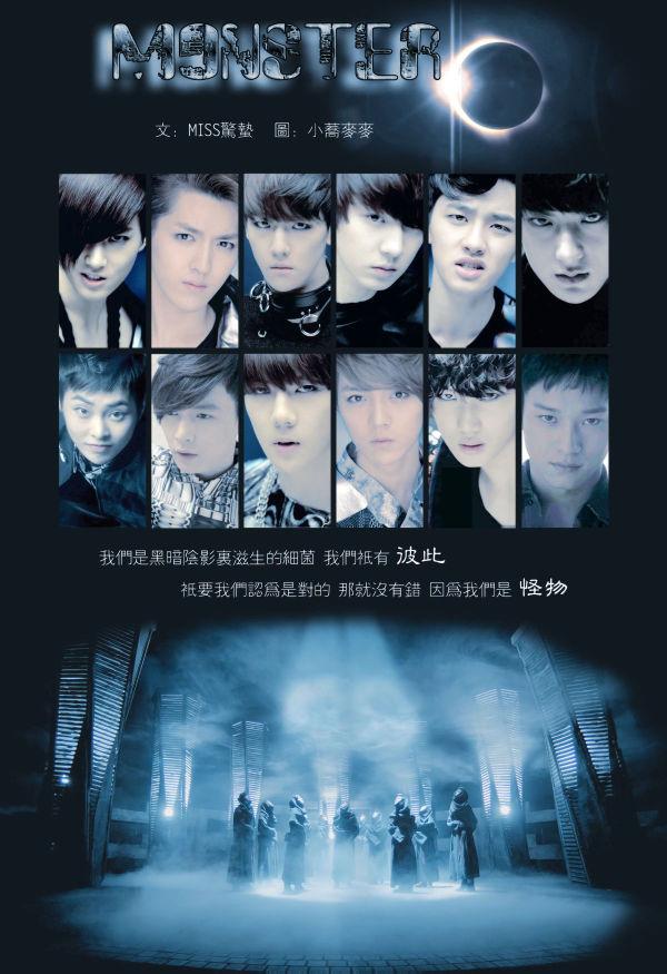 exo回归海报图片大全下载;