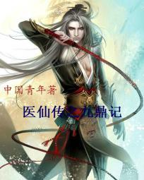 九鼎记无弹窗 九鼎记网游 logo 我欲封天最新章节