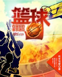 篮球,在最好的季节遇见
