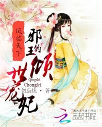 凤临天下:邪王的倾世宠妃图片